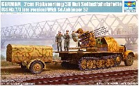 ドイツ軍 8t ハーフトラック フライクーゲル 後期型