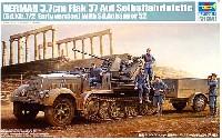 ドイツ軍 8t ハーフトラック Flak37 後期型