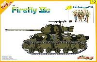 サイバーホビー1/35 AFVシリーズ (Super Value Pack)ファイアフライ Vc
