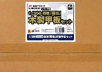 戦艦 霧島 木製甲板セット (1/350スケール・アオシマ用)