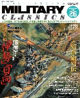 イカロス出版ミリタリー クラシックス (MILITARY CLASSICS)ミリタリー・クラシックス Vol.26