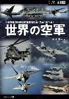世界の空軍