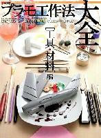 アスキー・メディアワークス電撃ムック シリーズプラモ工作法大全 工具・材料編