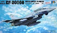 トランペッター1/32 エアクラフトシリーズEF-2000B ユーロファイタータイフーン 複座型