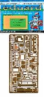 エデュアルド1/35 AFV用 エッチング (36-×・35-×)M1128 ストライカー MGS用 エッチングパーツ