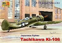 RSモデル1/72 エアクラフト プラモデル立川 キ-106 試作戦闘機 日本陸軍/アメリカ陸軍航空隊