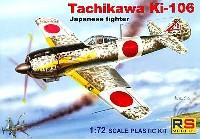 RSモデル1/72 エアクラフト プラモデル立川 キ-106 試作戦闘機 日本陸軍航空隊/満州国空軍