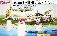 AZ model1/48 エアクラフト プラモデル川崎 Ki-48 99式双発軽爆撃機 2型