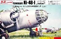 AZ model1/48 エアクラフト プラモデル川崎 Ki-48 99式双発軽爆撃機 1型