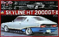 スカイライン HT 2000GT-X