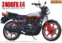 アオシマ1/12 ネイキッドバイクカワサキ Z400FX E4 Ltd. グランプリ仕様 (1982年)