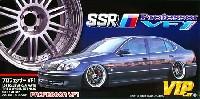 アオシマ1/24 VIPカー パーツシリーズプロフェッサー VF1 (20インチ)
