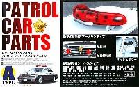 アオシマ1/24 Sパーツ タイヤ&ホイールパトカーパーツ Aタイプ