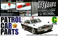 アオシマ1/24 Sパーツ タイヤ&ホイールパトカーパーツ Cタイプ