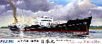 フジミ1/700 特シリーズ山下汽船 油槽船 日本丸 (極東丸・東邦丸・東亜丸 選択可能)