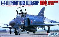 F-4EJ ファントム 2 航空自衛隊 三沢基地 第8飛行隊(パンサーズ) 2003年戦技競技会優勝機仕様