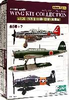 エフトイズウイングキット コレクションウイングキットコレクション Vol.3 WW2 日陸・日海・米機編