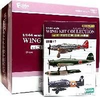 エフトイズウイングキット コレクションウイングキットコレクション Vol.3 WW2 日陸・日海・米機編 (1BOX=10個入)