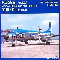 YS-11 航空自衛隊 美保基地 50周年特別塗装機 (02-1158)