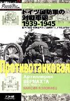 大日本絵画独ソ戦車戦シリーズドイツ国防軍の対戦車砲 1939-1945