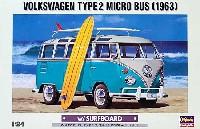 フォルクスワーゲン タイプ2 マイクロバス (1963) w/サーフボード