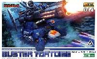 コトブキヤゾイド (ZOIDS)RZ-013 バスタートータス