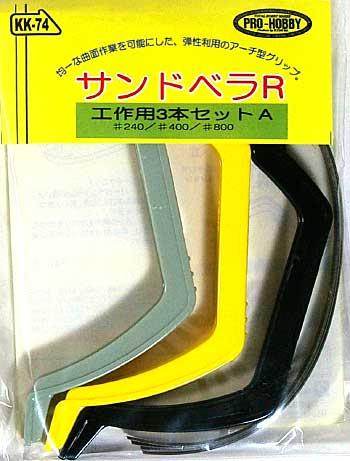 サンドベラ R (工作用3本セット A)ヤスリ(アイコムプロホビー (PRO-HOBBY)No.KK-074)商品画像