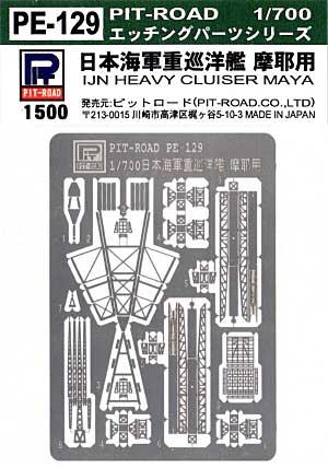 日本海軍 重巡洋艦 摩耶 エッチングパーツエッチング(ピットロード1/700 エッチングパーツシリーズNo.PE-129)商品画像