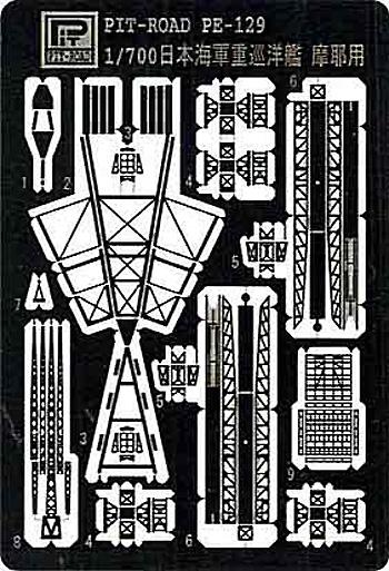日本海軍 重巡洋艦 摩耶 エッチングパーツエッチング(ピットロード1/700 エッチングパーツシリーズNo.PE-129)商品画像_1