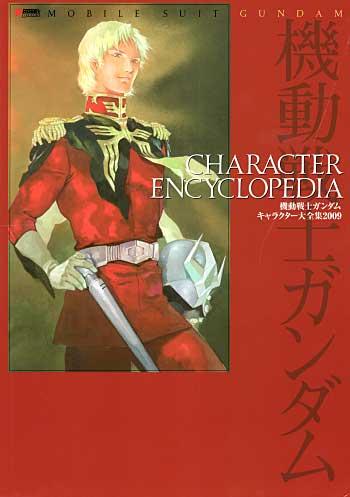 機動戦士ガンダム キャラクター大全集 2009本(アスキー・メディアワークス電撃HOBBY BOOKSNo.868028)商品画像