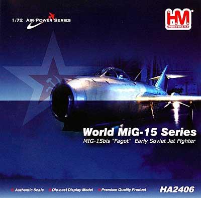 MiG-15bis ポーランド空軍完成品(ホビーマスター1/72 エアパワー シリーズ (ジェット)No.HA2406)商品画像