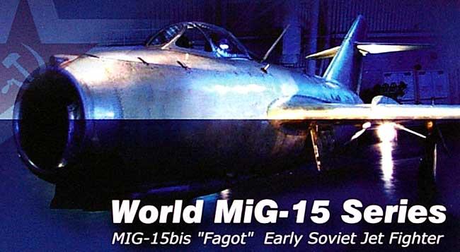 MiG-15bis ポーランド空軍完成品(ホビーマスター1/72 エアパワー シリーズ (ジェット)No.HA2406)商品画像_1