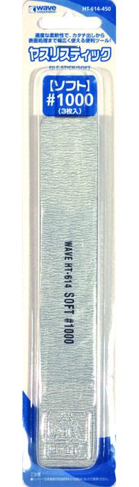 ヤスリスティック ソフト #1000 (3枚入)ヤスリ(ウェーブホビーツールシリーズNo.HT-614)商品画像