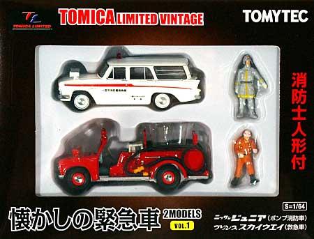 懐かしの緊急車 (2MODELS)ミニカー(トミーテックトミカリミテッド ヴィンテージ (BOX)No.223597)商品画像