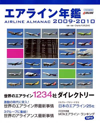 エアライン年鑑 2009-2010本(イカロス出版イカロスムックNo.61787-002)商品画像