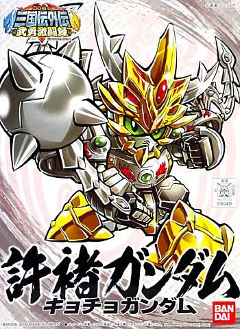 許チョガンダム (きょちょ がんだむ)プラモデル(バンダイSDガンダム BB戦士No.342)商品画像