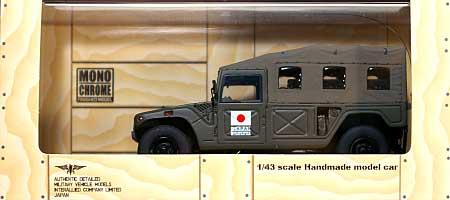 陸上自衛隊 高機動車(HMV) イラク派遣完成品(モノクローム1/43 AFV 完成品モデルNo.J002I)商品画像