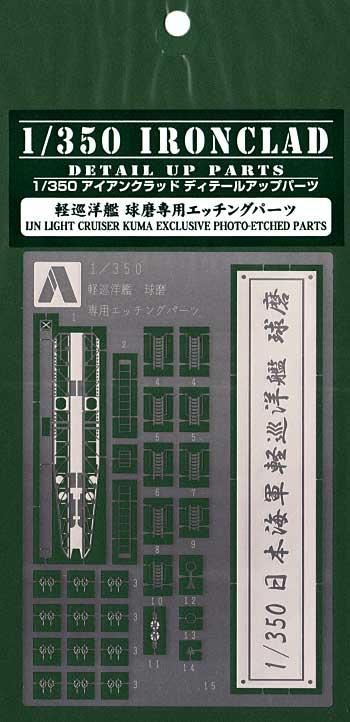 軽巡洋艦 球磨 専用エッチングパーツエッチング(アオシマ1/350 アイアンクラッド ディテールアップパーツNo.0044315)商品画像