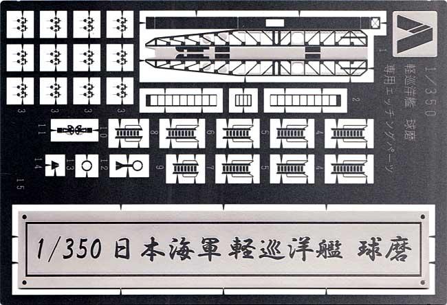 軽巡洋艦 球磨 専用エッチングパーツエッチング(アオシマ1/350 アイアンクラッド ディテールアップパーツNo.0044315)商品画像_1