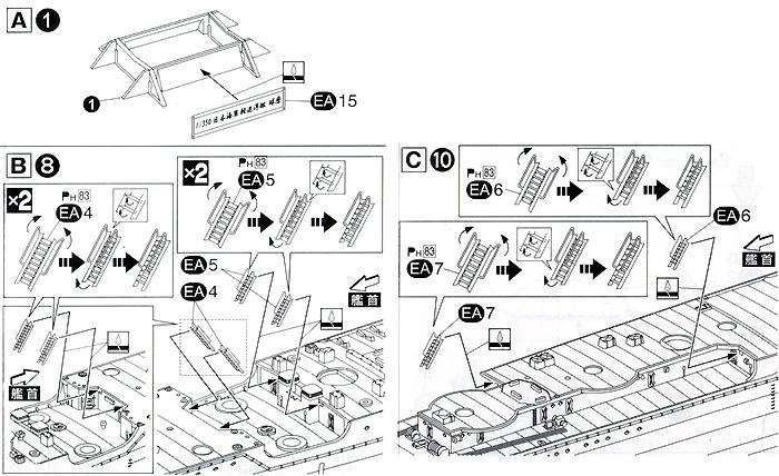 軽巡洋艦 球磨 専用エッチングパーツエッチング(アオシマ1/350 アイアンクラッド ディテールアップパーツNo.0044315)商品画像_2