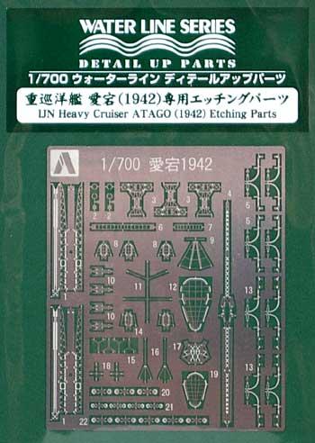 重巡洋艦 愛宕 1942 専用エッチングパーツエッチング(アオシマ1/700 ウォーターライン ディテールアップパーツNo.0048054)商品画像