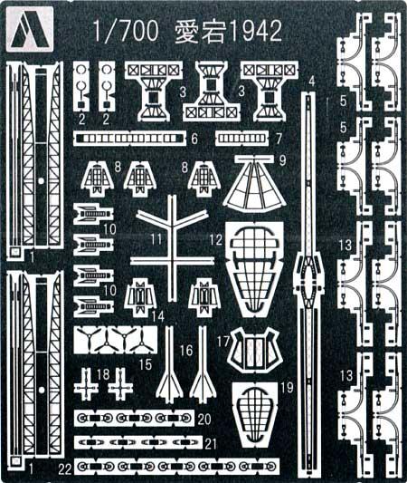 重巡洋艦 愛宕 1942 専用エッチングパーツエッチング(アオシマ1/700 ウォーターライン ディテールアップパーツNo.0048054)商品画像_1