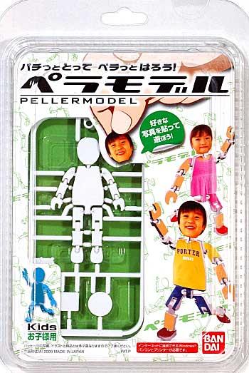 ペラモデル Kids (ホワイト) (お子様用)プラモデル(バンダイペラモデル (PELLERMODEL)No.2077749)商品画像