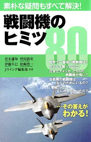 戦闘機のヒミツ 80本(イカロス出版イカロスムック)商品画像