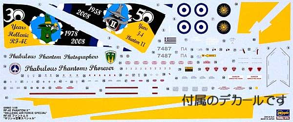 RF-4E ファントム 2 ギリシャ空軍 スペシャルプラモデル(ハセガワ1/48 飛行機 限定生産No.09883)商品画像_1