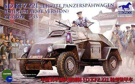 ドイツ Sd.kfz.221 軽偵察装甲車初期型・中国陸軍プラモデル(ブロンコモデル1/35 AFVモデルNo.CB35022)商品画像