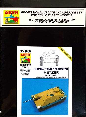 ヘッツァー 駆逐戦車(Sd.Kfz.138/2)用 アップグレードセット (エッチングパーツ & 砲身)エッチング(アベール1/35 AFV用エッチングパーツNo.35K006)商品画像