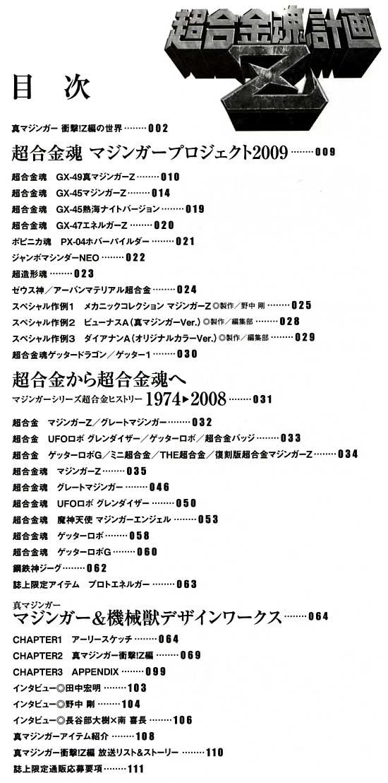 超合金魂計画 Z本(アスキー・メディアワークス電撃ムック シリーズ)商品画像_1