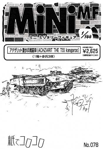 アチザリット重歩兵戦闘車 (ACHZARIT THE T55 kangaroo)レジン(紙でコロコロ1/144 ミニミニタリーフィギュアNo.078)商品画像