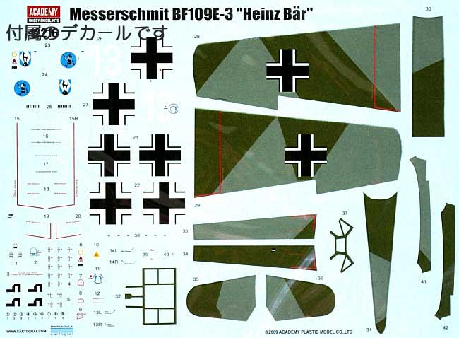 メッサーシュミット Bf109E-3 ハインツ・ベアープラモデル(アカデミー1/48 AircraftsNo.12216)商品画像_1